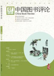 《中国图书评论》