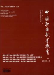 《中国职业技术教育》