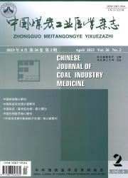 《中国煤炭工业医学杂志》