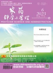 《农药科学与管理》