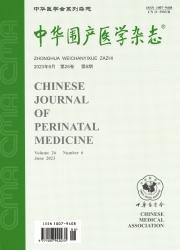 《中华围产医学杂志》