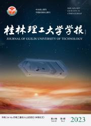 《桂林理工大学学报》