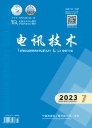 《电讯技术》