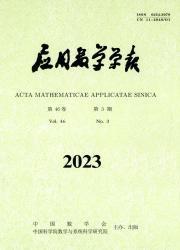 《应用数学学报》