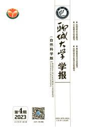 聊城大学学报:自然科学版