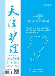 《天津护理》