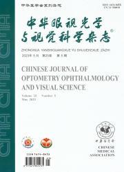 《中华眼视光学与视觉科学杂志》