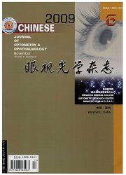 《眼视光学杂志》