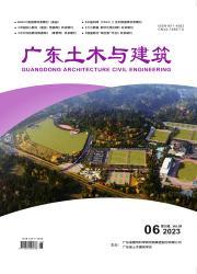 《广东土木与建筑》