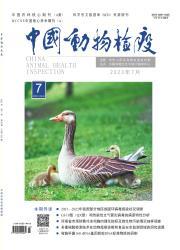 《中国动物检疫》