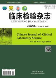 《临床检验杂志》