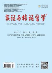 《实验与检验医学》
