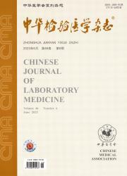 《中华检验医学杂志》