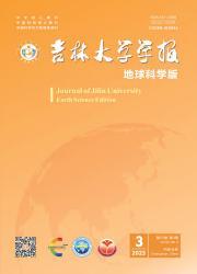 《吉林大学学报:地球科学版》