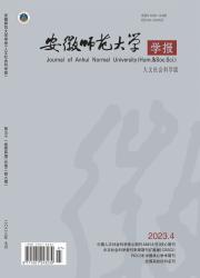 安徽师范大学学报:人文社会科学版