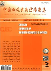 《中国血吸虫病防治杂志》