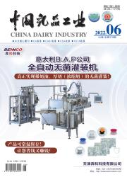 《中国乳品工业》
