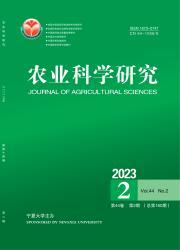 《农业科学研究》