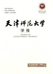 《天津师范大学学报:社会科学版》