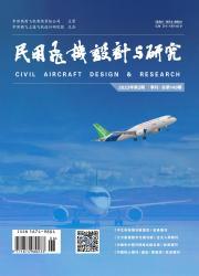 《民用飞机设计与研究》