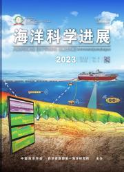 《海洋科学进展》