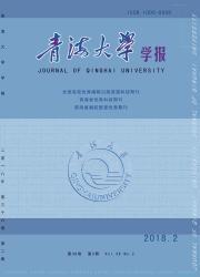 《青海大学学报:自然科学版》