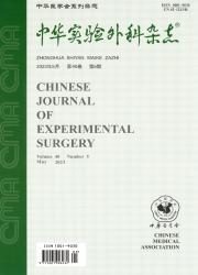 《中华实验外科杂志》