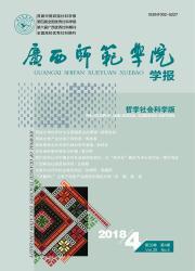 《广西师范学院学报:哲学社会科学版》