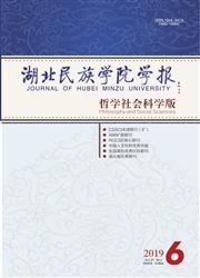 《湖北民族学院学报:哲学社会科学版》