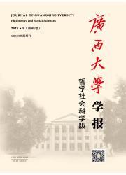 《广西大学学报:哲学社会科学版》