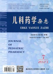 《儿科药学杂志》