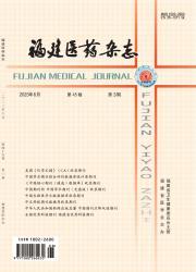 《福建医药杂志》