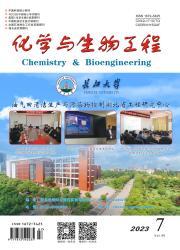 《化学与生物工程》