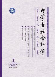 《内蒙古社会科学》