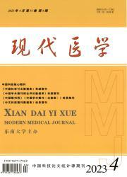 《现代医学》