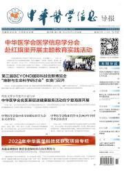 《中华医学信息导报》