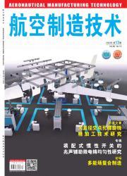 《航空制造技术》