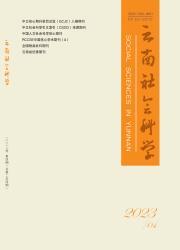《云南社会科学》