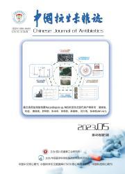 《中国抗生素杂志》