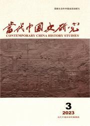 《当代中国史研究》