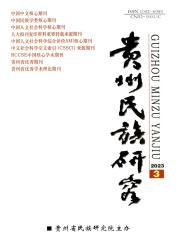 《贵州民族研究》