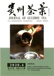 《贵州茶叶》