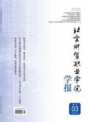 《北京财贸职业学院学报》