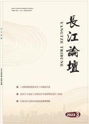 《长江论坛》