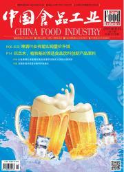 《中国食品工业》