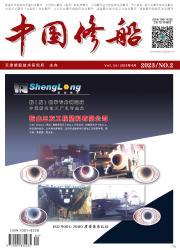 《中国修船》