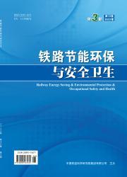 《铁路节能环保与安全卫生》