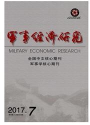 《军事经济研究》