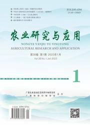 《农业研究与应用》