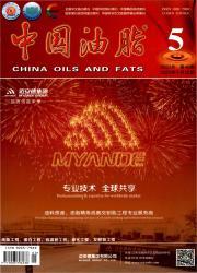 《中国油脂》